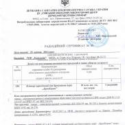 Радиационный сертификат №80 БрукКерам