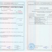 Сертифікат відповідності КлінКерам ГОСТ ДСТУ