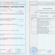 Сертифікат відповідності КлінКерам, БрукКерам Росія