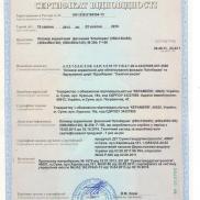 Сертификат соответствия КлинКерам и БрукКерам