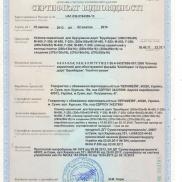 Сертификат соответствия для мощения дорог БрукКерам