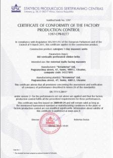 Certificate of Production Control System (English)