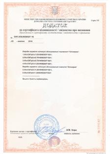 Додаток до сертифікату відповідності КлінКерам