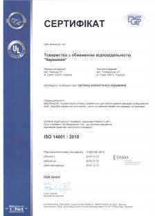 Сертификат на систему управления окружающей средой
