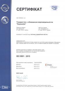Сертификат системы менеджмента качества