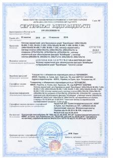 Сертифікат відповідності продукції БрукКерам