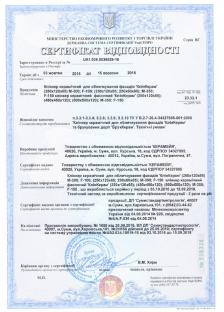 Сертифікат відповідності продукції КлінКерам М-300, F-100