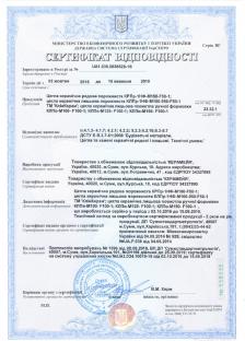 Сертифікат відповідності продукції РетроКерам