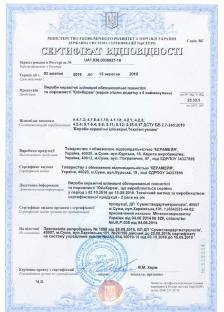 Сертифікат відповідності продукції КлінКерам