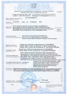 Сертифікат відповідності продукції ТеплоКерам