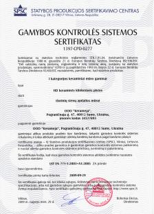 Сертификат системы контроля производства (лит.)
